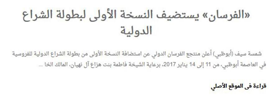 2016-10-Al-Forsan-Al-Shira-aa-Int-Horse-show-Abu-Dhabi-s05