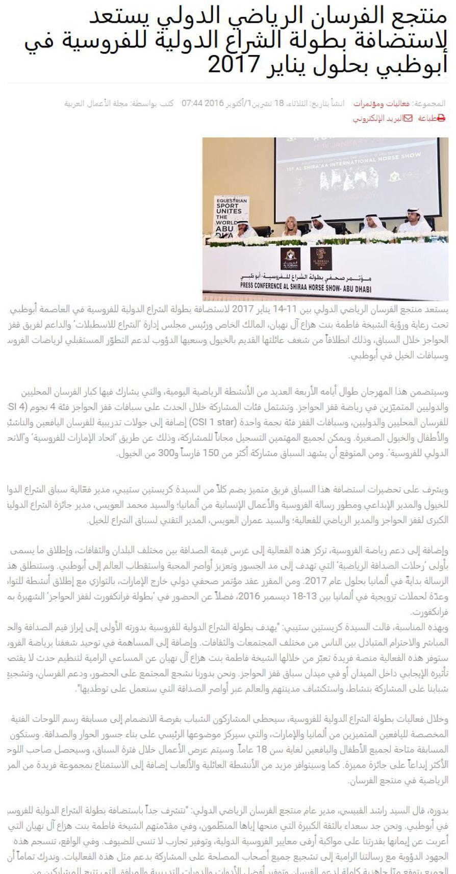 2016-10-Al-Forsan-Al-Shira-aa-Int-Horse-show-Abu-Dhabi-s24